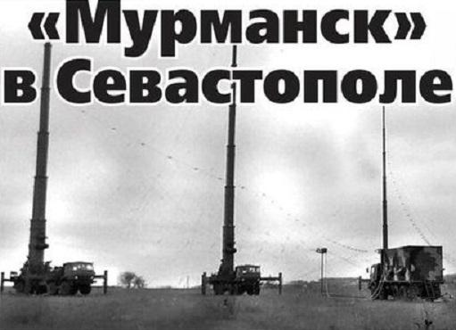 Tổ hợp TCĐT mới Murmansk thuộc Hạm đội Biển Đen tại Sevastopol.
