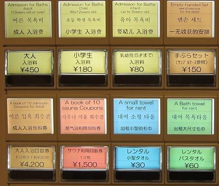 Bảng giá dịch vụ tại các phòng tắm công cộng ở Nhật.