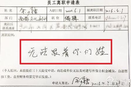 Đơn xin nghỉ việc được cho là của Dư Thiếu Lôi nổi bật với dòng chữ không có cách nào cùng họ với các ông. (Ảnh: Guancha.cn)