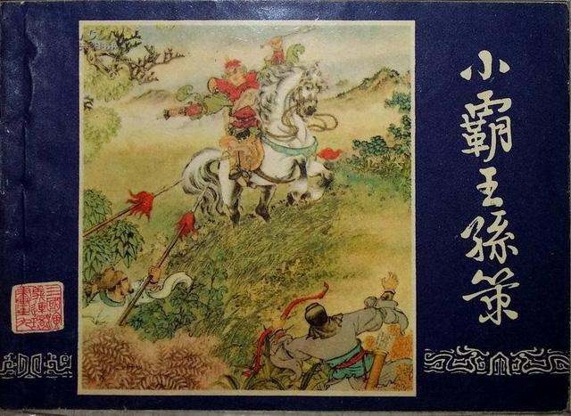 Tiểu Bá Vương Tôn Sách bị Hứa gia tam khách ám sát.