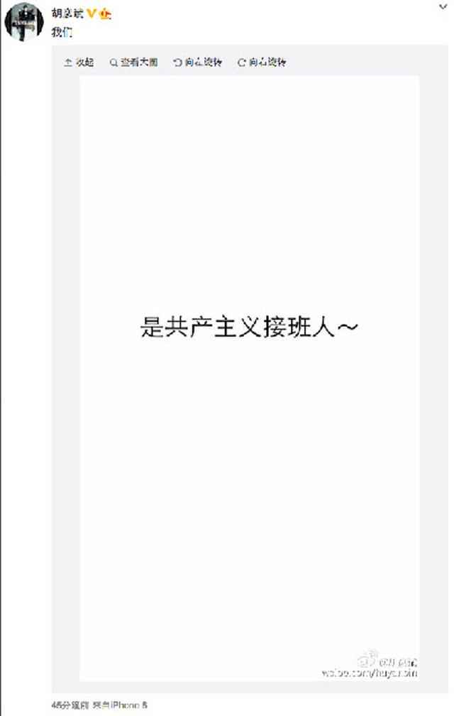 """Ca sĩ Hồ Ngạn Bân cũng có một bài đăng với chú thích """"chúng ta"""" trên trang cá nhân."""
