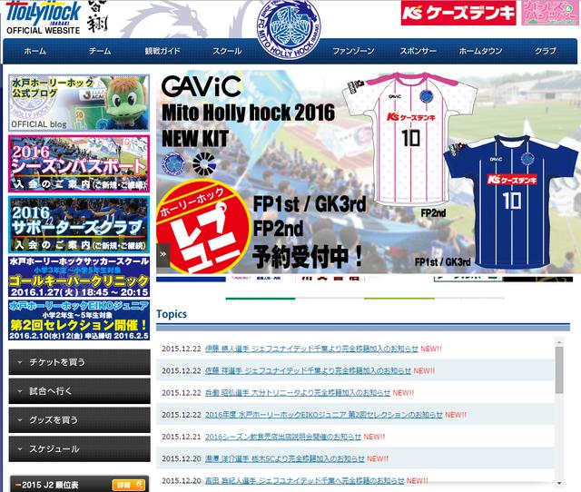 Chính trang chủ của Mito Hollyhock cũng không đăng tải thông tin về Công Phượng.