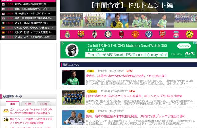 Football Channel phiên bản Nhật không đăng tải thông tin về buổi ký kết hợp đồng quan trọng của Công Phượng.