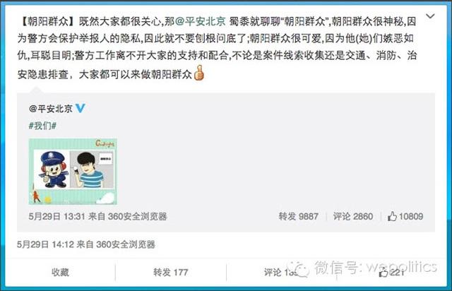 """Trên Weibo chính thức của Văn phòng Công an thành phố Bắc Kinh cũng tham gia vào trào lưu """"Chúng tôi"""" khi đăng tải một bức ảnh hoạt hình. Bên trái bức ảnh là cảnh sát còn bên phải là nhân vật hoạt hình nam giới kèm theo chú thích là """"Triều Dương chúng tôi""""."""