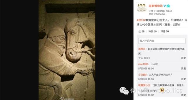 """Trên Weibo chính thức của Bảo tàng Quốc gia cũng đăng tải hình ảnh một người đàn ông và một con ngựa bằng đá kèm theo chú thích """"Chúng ta""""."""