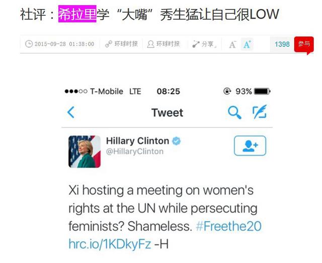 Thời báo Hoàn Cầu đăng bài xã luận chỉ trích bà Hillary kèm hình ảnh dòng trạng thái của bà trên Twitter.