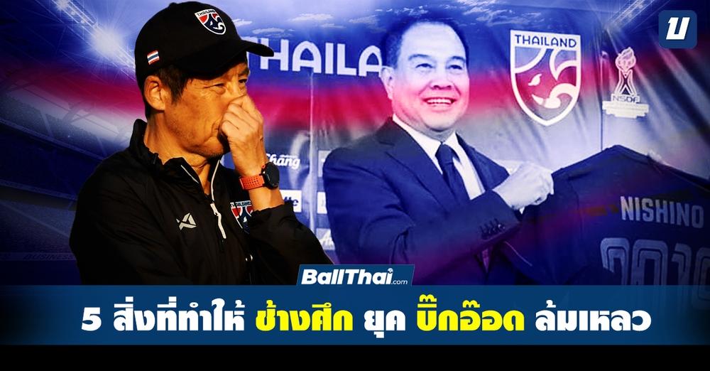 Sa thải Kiatisuk là sai lầm lớn nhất khiến tuyển Thái Lan liên tục thảm bại? - Ảnh 2.
