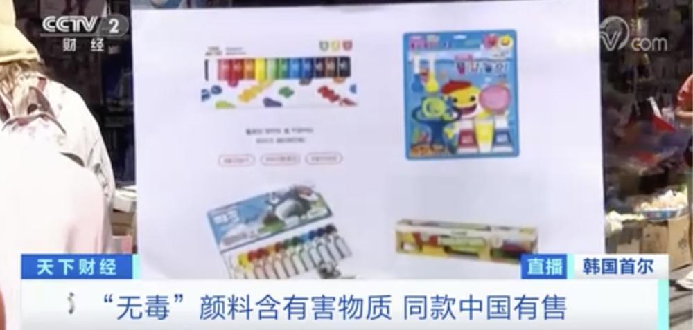 Hàn Quốc phát hiện đồ chơi trẻ em không độc hại của nước ngoài chứa chất gây ung thư cao gấp 40 lần - Ảnh 1.