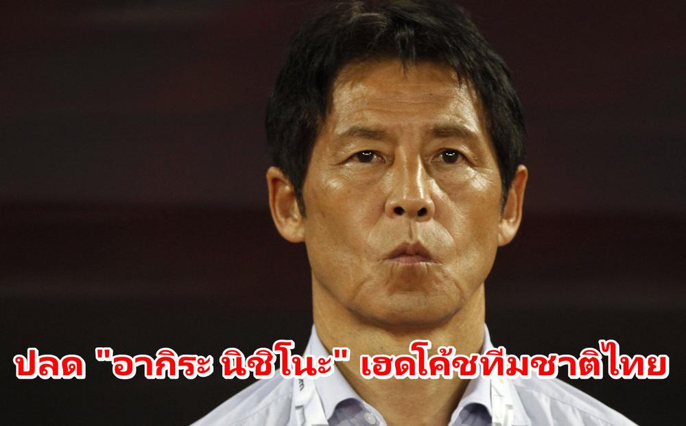 HLV Nishino được đền bù số tiền kếch xù, sắp có bến đỗ mới sau khi bị LĐBĐ Thái Lan sa thải