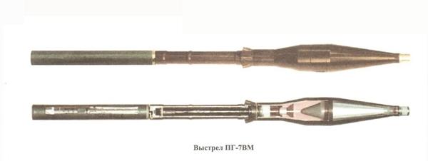 Đạn phóng lựu PG-7VM