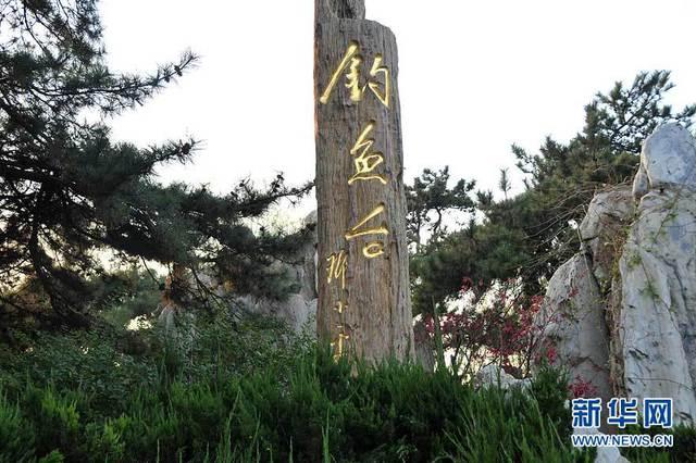 Nhà khách Điếu Ngư Đài còn là nơi trưng bày những bức tranh, đồ gỗ cổ... Trong ảnh là bút tích của cố Chủ tịch Trung Quốc Mao Trạch Đông.