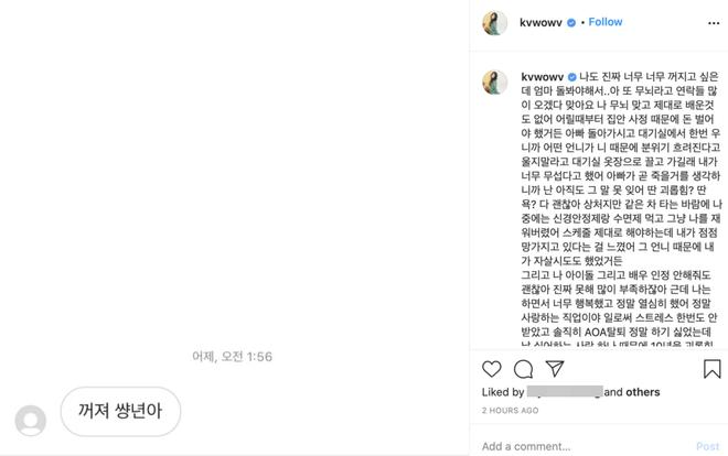 NÓNG: Nữ idol Hàn công khai chuyện bị đàn chị cùng nhóm bắt nạt suốt 10 năm, hoảng sợ tới mức nhiều lần cắt cổ tay tự tử - Ảnh 1.