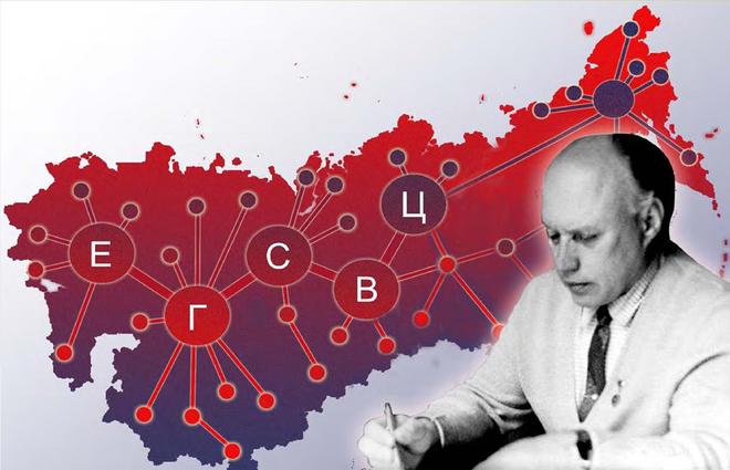 Liên Xô từng suýt phát minh ra mạng Internet như thế nào? - Ảnh 2.