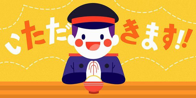 Vì sao dù ăn 1 mình hay tập thể, người Nhật luôn nói 1 câu trước  mỗi bữa cơm? - Ảnh 1.