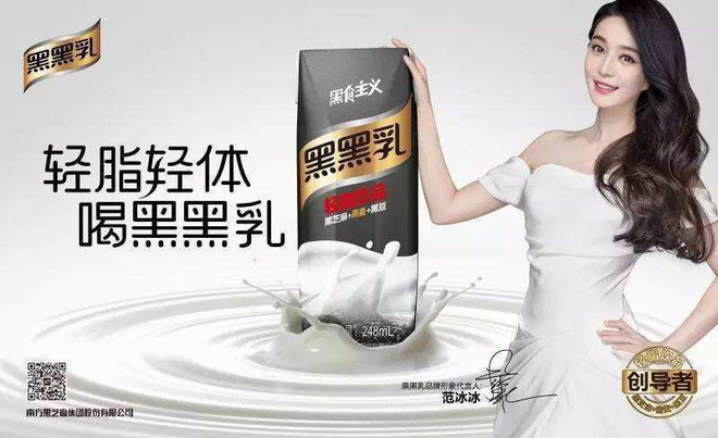 Nhãn hàng nhận gạch vì vẫn tiếp tục lựa chọn Phạm Băng Băng làm gương mặt đại diện sau scandal - Ảnh 2.