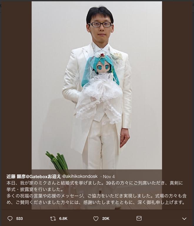 Một thanh niên Nhật Bản 35 tuổi vừa kết hôn với nữ danh ca ảo đình đám Hatsune Miku - Ảnh 2.