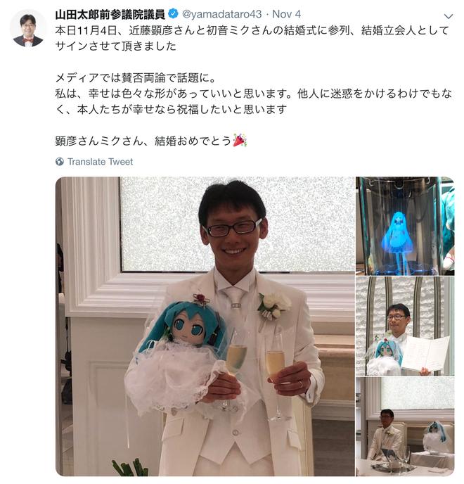 Một thanh niên Nhật Bản 35 tuổi vừa kết hôn với nữ danh ca ảo đình đám Hatsune Miku - Ảnh 4.