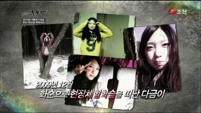 Chuyến dã ngoại hóa thảm kịch của nữ sinh Busan: Nghi bị 4 bạn học bạo hành chết, nghi phạm hiện vẫn đang sống tốt - Ảnh 1.