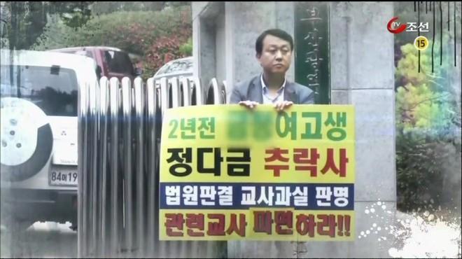 Chuyến dã ngoại hóa thảm kịch của nữ sinh Busan: Nghi bị 4 bạn học bạo hành chết, nghi phạm hiện vẫn đang sống tốt - Ảnh 5.