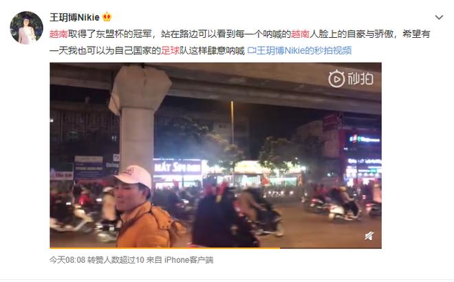 Báo chí, cộng đồng mạng Trung Quốc thêm một lần sốc trước màn đi bão của CĐV Việt Nam - Ảnh 3.