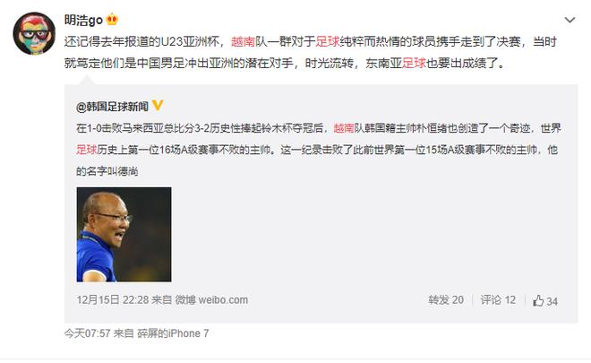 Báo chí, cộng đồng mạng Trung Quốc thêm một lần sốc trước màn đi bão của CĐV Việt Nam - Ảnh 4.