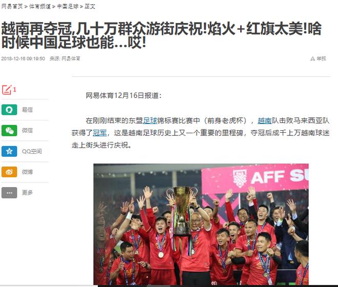 Báo chí, cộng đồng mạng Trung Quốc thêm một lần sốc trước màn đi bão của CĐV Việt Nam - Ảnh 6.