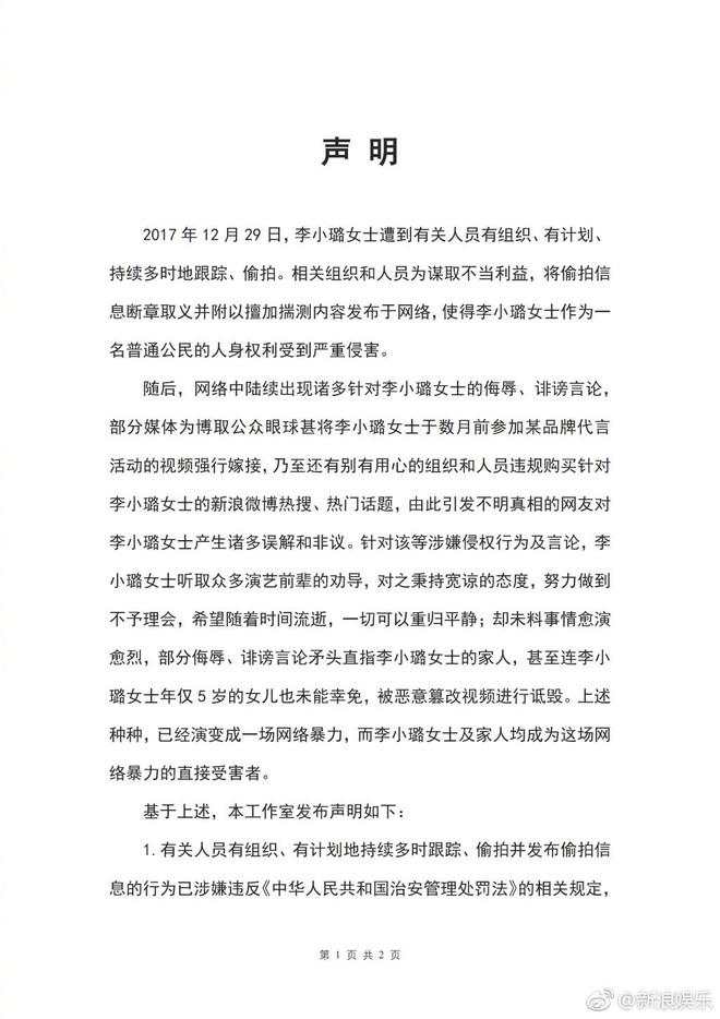 Lý Tiểu Lộ bất ngờ khởi kiện phía tung tin ngoại tình sau đúng 1 tháng scandal nổ ra - Ảnh 2.