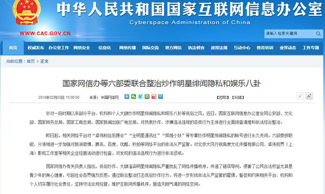 """Sau scandal ngoại tình của Lý Tiểu Lộ, """"đệ nhất paparazzi Trung Quốc"""" Phong Hành bị đóng cửa vĩnh viễn - Ảnh 1."""