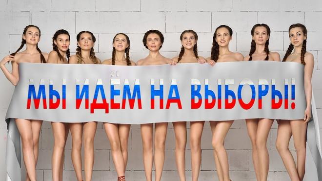Nga: Xuất hiện các hình thức kêu gọi bầu cử độc nhất vô nhị trong giai đoạn nước rút - Ảnh 1.