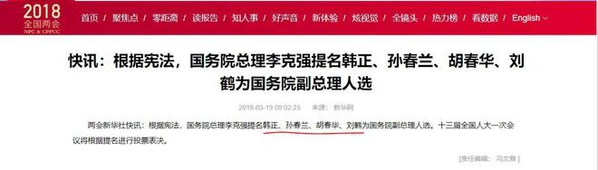 Vì sao cố vấn hàng đầu của ông Tập Cận Bình chỉ xếp thứ 4 trong danh sách Phó Thủ tướng? - Ảnh 1.