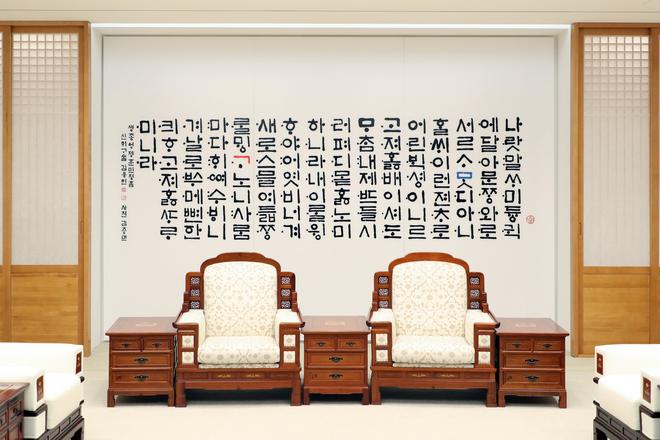 Giải mã bức tường đầy chữ phía sau hai nhà lãnh đạo Moon Jae-in và Kim Jong-un - Ảnh 2.