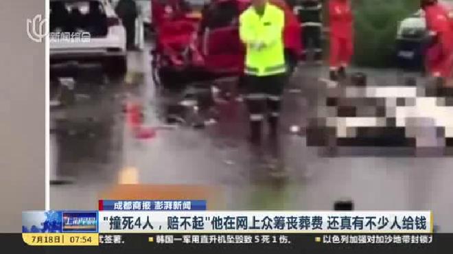 Trung Quốc: Đâm chết 4 người, tài xế huy động cộng đồng mạng quyên góp tiền bồi thường - Ảnh 2.