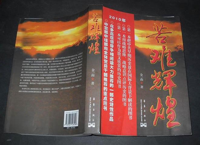 Bài 3: Tướng Kim Nhất Nam khiến lãnh đạo Trung Quốc hiểu lầm về ông Donald Trump - Ảnh 3.