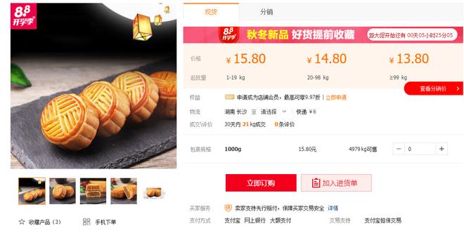 Bánh trung thu chưa tới 3000đ/chiếc: Thông tin giật mình từ du học sinh ở Trung Quốc - Ảnh 3.