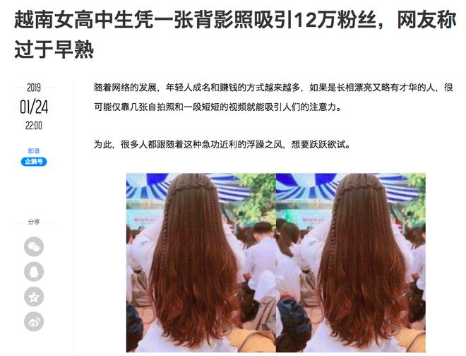 Nữ sinh Việt khiến dân mạng và truyền thông Trung Quốc phát cuồng vì bức ảnh mặc áo dài với mái tóc mây siêu đẹp - Ảnh 1.