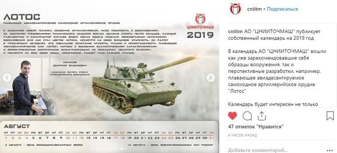 Hệ thống pháo nhảy dù hiện đại của Nga bị rò rỉ - Ảnh 2.