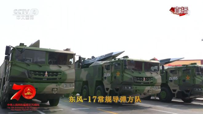 Đầu đạn siêu thanh DF-17 của Trung Quốc đã sẵn sàng chiến đấu ở mức cao nhất? - Ảnh 2.