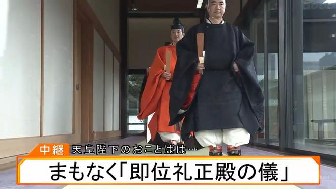 Những hình ảnh trong lễ đăng quang của Nhật hoàng Naruhito - Ảnh 2.