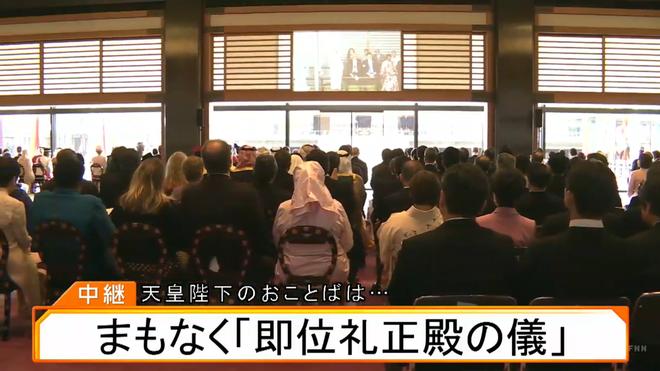 Những hình ảnh trong lễ đăng quang của Nhật hoàng Naruhito - Ảnh 11.