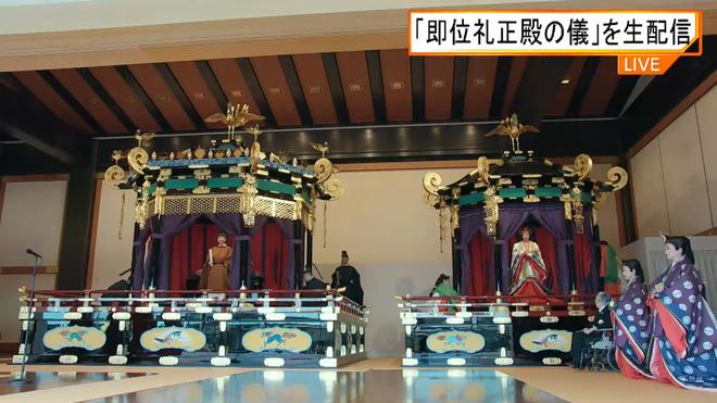 Những hình ảnh trong lễ đăng quang của Nhật hoàng Naruhito - Ảnh 3.