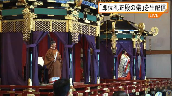 Những hình ảnh trong lễ đăng quang của Nhật hoàng Naruhito - Ảnh 4.