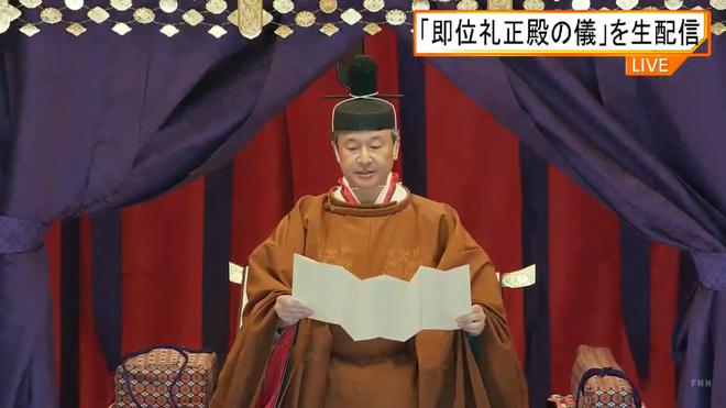 Những hình ảnh trong lễ đăng quang của Nhật hoàng Naruhito - Ảnh 5.