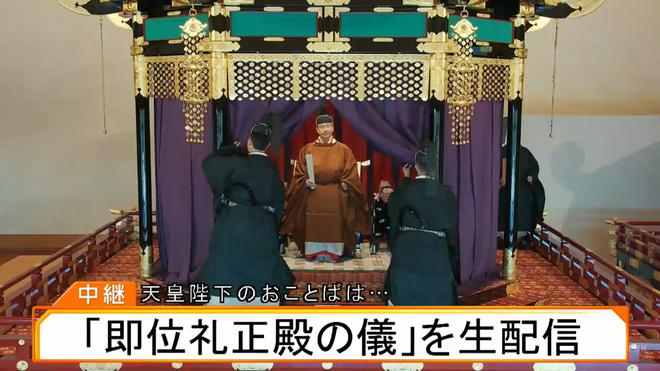 Những hình ảnh trong lễ đăng quang của Nhật hoàng Naruhito - Ảnh 6.