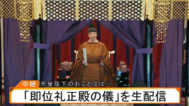 Những hình ảnh trong lễ đăng quang của Nhật hoàng Naruhito - Ảnh 7.