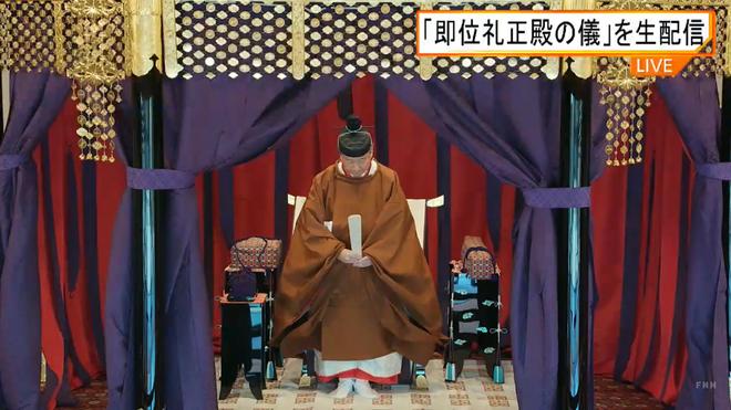 Những hình ảnh trong lễ đăng quang của Nhật hoàng Naruhito - Ảnh 8.