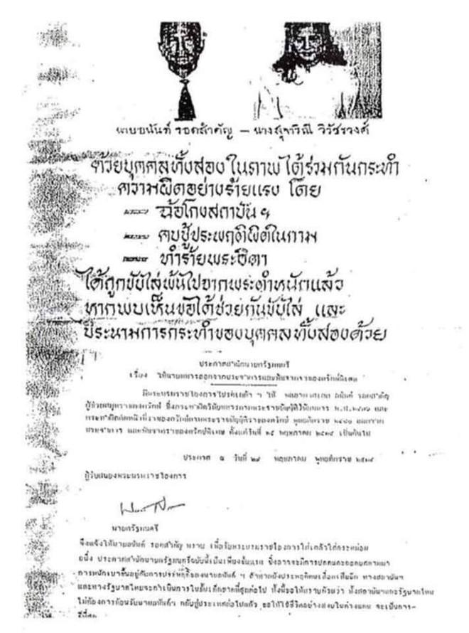 Không chỉ trục xuất, đây là cách vua Thái Lan trị tội vợ cũ ngoại tình: Dán cáo thị quanh hoàng cung, 4 con trai cũng bị từ mặt - ảnh 4