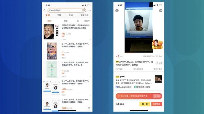 Nhận diện khuôn mặt tại Trung Quốc phổ biến tới mức xuất hiện cả dịch vụ đánh lừa hệ thống này - Ảnh 3.