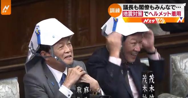 Đội mũ chống thiên tai độc đáo, các nghị sĩ Nhật Bản cười vang hội trường và trêu đùa lẫn nhau - Ảnh 1.