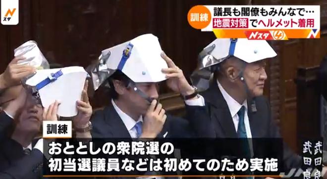 Đội mũ chống thiên tai độc đáo, các nghị sĩ Nhật Bản cười vang hội trường và trêu đùa lẫn nhau - Ảnh 2.