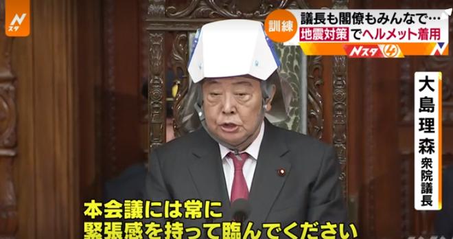 Đội mũ chống thiên tai độc đáo, các nghị sĩ Nhật Bản cười vang hội trường và trêu đùa lẫn nhau - Ảnh 3.